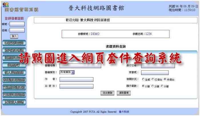 普大科技-圖書館管理軟體-網頁不限時地查尋館藏