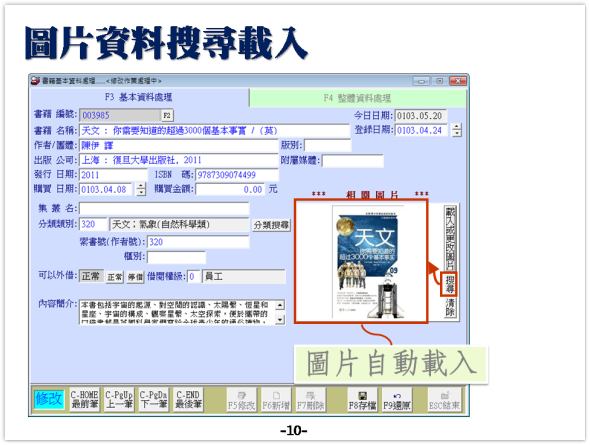 普 大 圖書 館 管理 系統 破解
